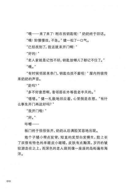 魔豆惊悚系列 06:零居