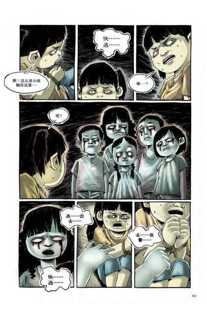 今夜不关灯 19:死亡降头 泰国篇 2