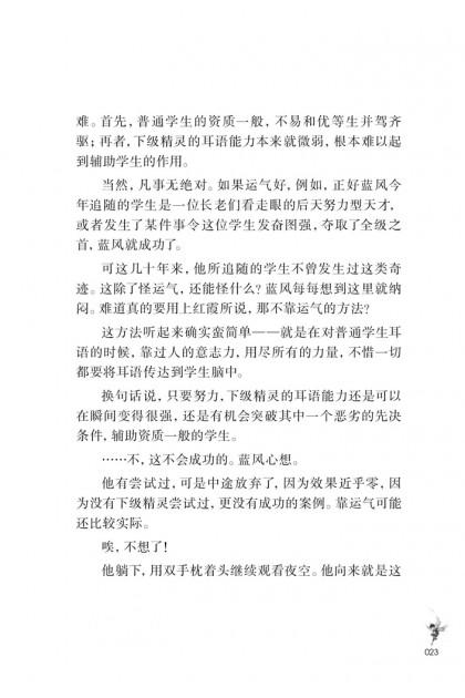 魔豆流行文学 48:学校精灵饲养手册