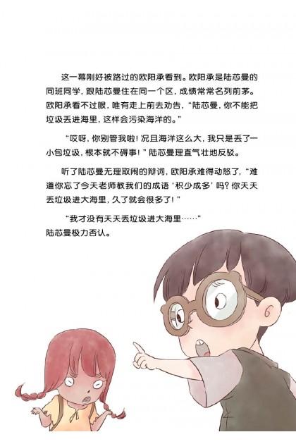 小魔豆 09:噗噜!噗噜!救救大海!